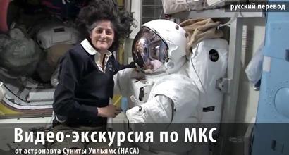 Сунита Уильямс — астронавт НАСА проводит экскурсию по МКС
