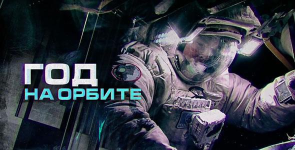 Спецпроект «Год на орбите»